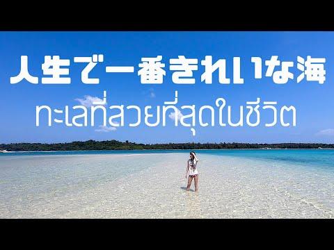 タイの超穴場・マーク島は冒険心をくすぐられる最高のリゾートだった【เกาะหมาก】