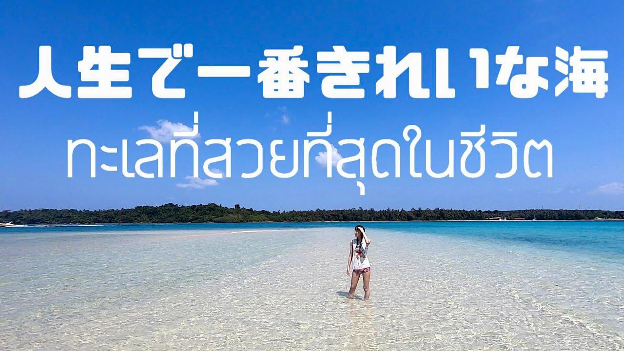 ทะเลที่สวยที่สุด【เกาะหมาก】