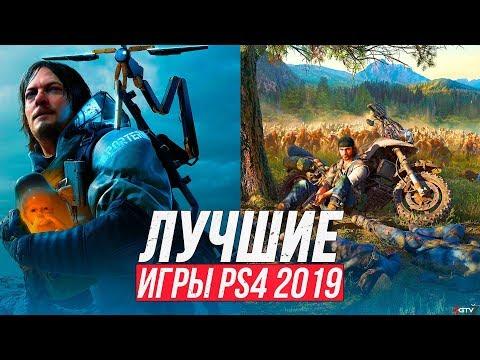 Лучшие игры для PS4 2019 года