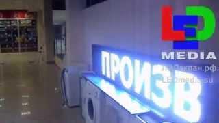 LED табло белого цвета 256 х 48 см. композит.Симферополь(, 2015-07-22T13:56:15.000Z)