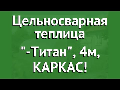 Цельносварная теплица Агросфера-Титан, 4м, КАРКАС! обзор АГС033 производитель Агросфера (Россия)