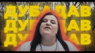 Смотреть клип Alyona Alyona - Дубадав