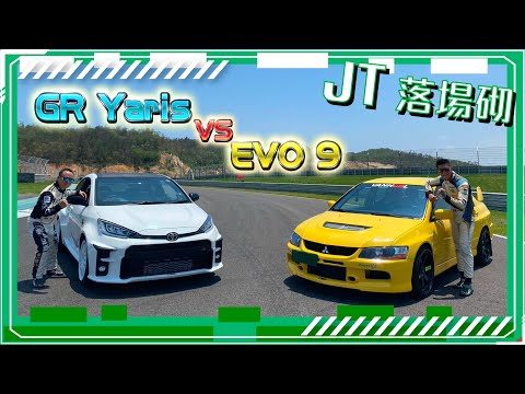 Download 【JT落場砌】James Tang GR Yaris小鋼炮大戰Sunny Wong Evo9!賽道真。battle