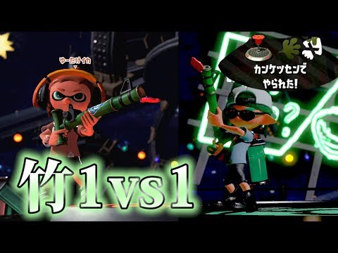 【スプラトゥーン2】1対1で竹【実況】Splatoon2