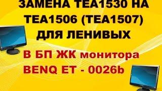 Ta'mirlash LCD monitor. m. VA-0026B BENQ. Zaxira quvvat ta'minoti TEA1506 bo'yicha TEA1530