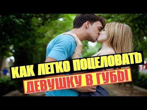 Вопрос: Как поцеловать девушку не рискуя быть отвергнутым?