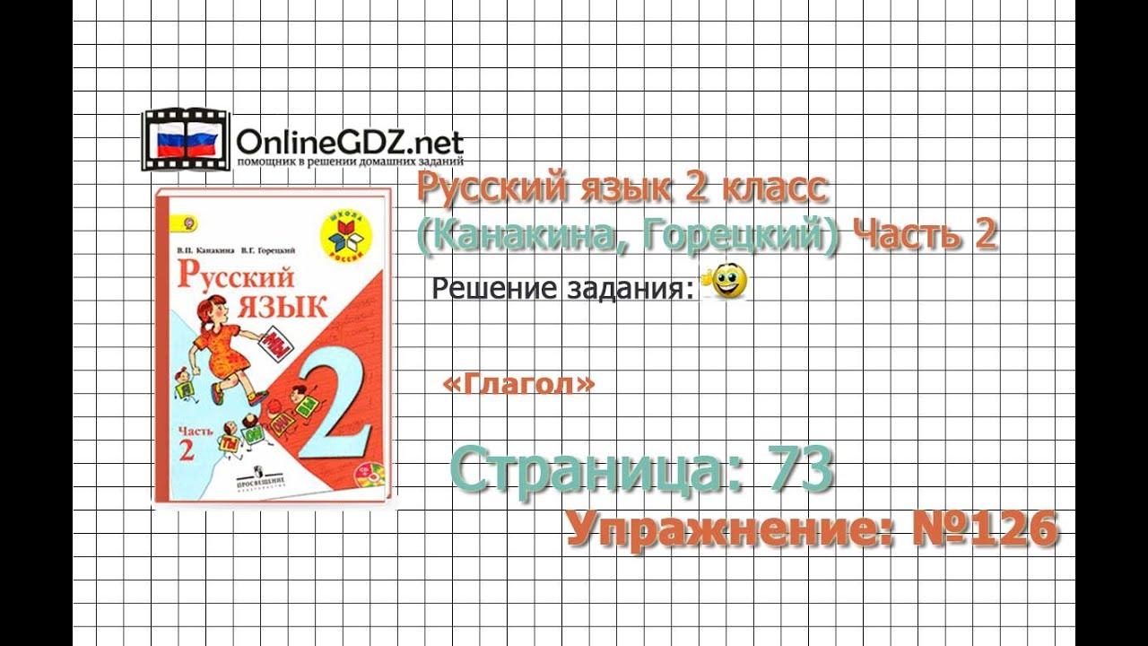 Найти домашнию работу по русскому языку 2 класса канакина упр 126 стр
