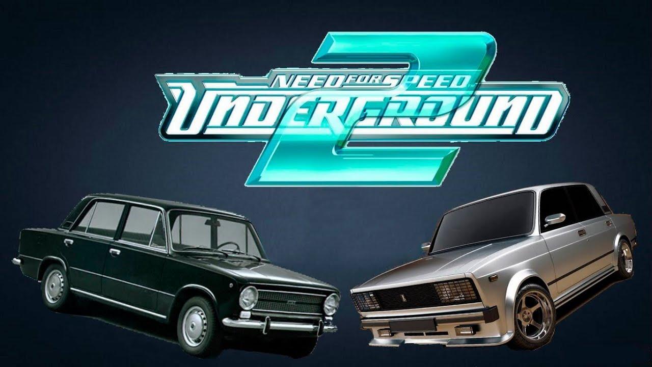 Need for speed underground 2 дата выхода, отзывы.