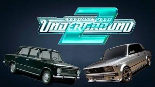 Need For Speed Underground 2 СССР! Чёртова ностальгия!