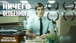 Короткометражка «Ничего особенного» | Озвучка DeeAFilm