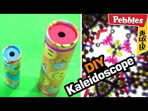 How to Make a Kaleidoscope (Home Made)- Easy Tutorials | Crafty DIY - Kaleidoscope DIY