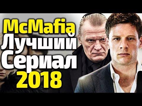 МАКМАФИЯ - ЛУЧШИЙ КРИМИНАЛЬНЫЙ СЕРИАЛ 2018 ГОДА/McMafia