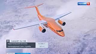 Эксперт ОГУ: двигатели самолёта Ан-148 не внушают доверия
