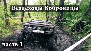 Вездеходы Бобровицы, лайт начали БЫСТРО и ЗРЕЛЕЩНО, часть 1
