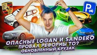 Logan и Sandero провалили краш-тест   Дыры в реформе ТО   Больше деталей про новый Land Cruiser