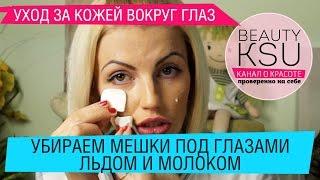 Как убрать мешки под глазами (лед, молоко)