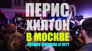 Перис Хилтон в Москве | Премия журнала LF City  2017 | Paris Hilton in Moscow