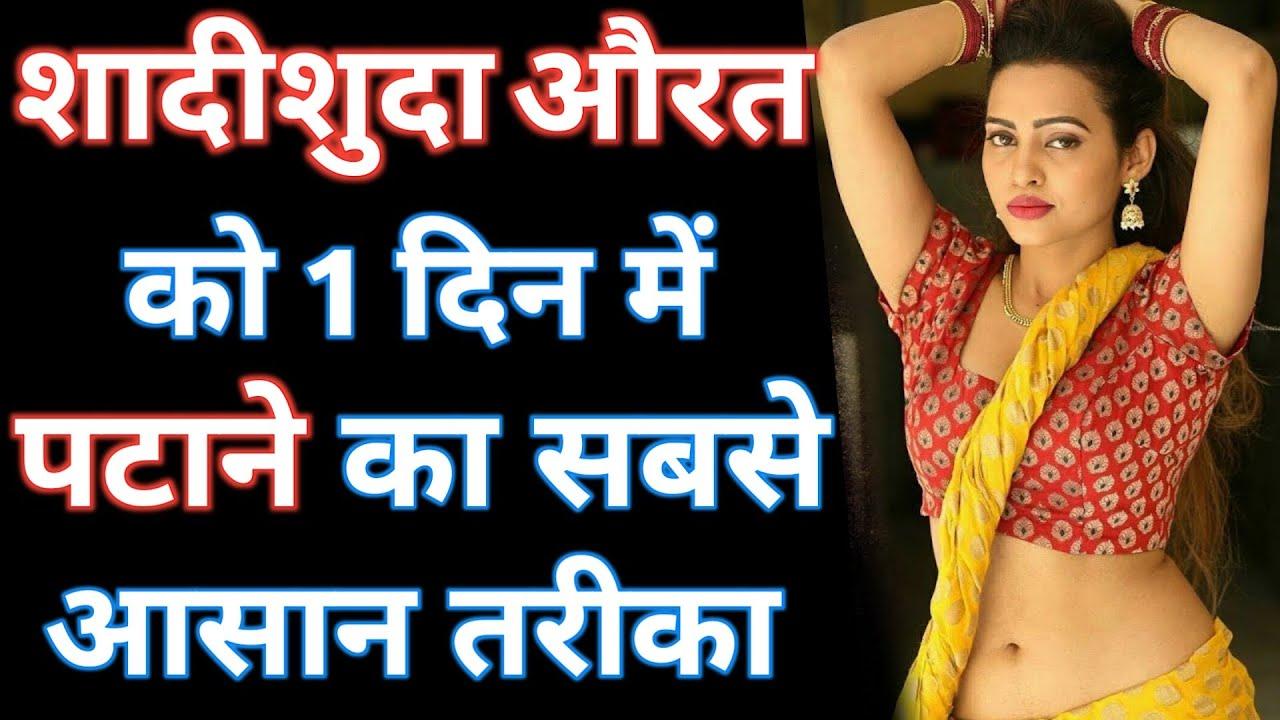 किसी भी शादीशुदा औरत को 1 दिन में पटाने के आसान तरीके | Aurat ko patane ke sabse Aasan Sahi tarike