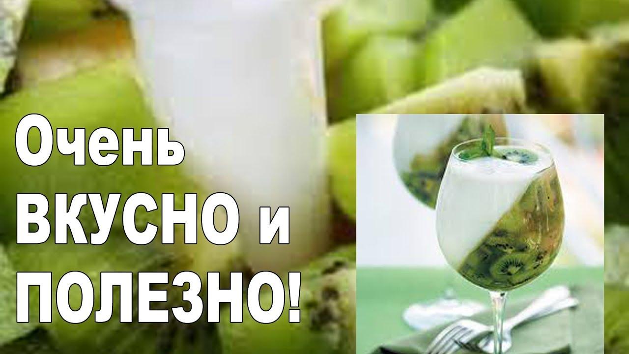 Вкусные рецепты. Здоровый кишечник. Смузи из йогурта, киви и винограда.