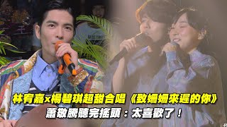 林宥嘉x楊碧琪合唱《致姍姍來遲的你》  蕭敬騰聽完搖頭:太喜歡了! |聲林之王2 Jungle Voice2