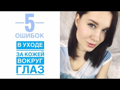 5 ОШИБОК в УХОДЕ за КОЖЕЙ ВОКРУГ ГЛАЗ