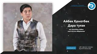 Айбек Қанатбек - Дара туған [ӘUEN] Auenmusic.kz (қазақша әндер казакша андер)