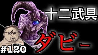 【FFBE】#120 十二武具の間 ダビー コンプ Final Fantasy BRAVE EXVIUS