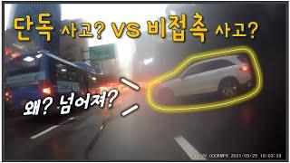 교통사고 블랙박스 영상   비접촉 사고인가? 단독 사고…