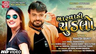 marwadi-chudlo-rakesh-barot-new-gujarati---song-2020-ram-audio