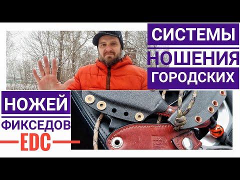 Системы ношения ГОРОДСКИХ ножей EDC 2018
