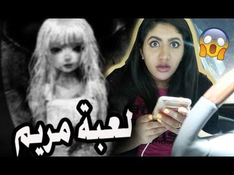 لا تلعب لعبة مريم الساعه 12:00 الليل !! ( طلبت فلوس مني !!) thumbnail