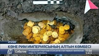 Италияда Рим империясы заманына тиесілі алтын теңгеге толы құмыра табылды