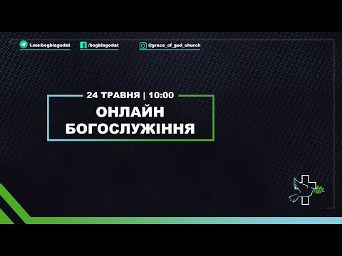 "Онлайн   24 травня   Церква ""Божа благодать"" (м.Кам'янець-Подільський)"