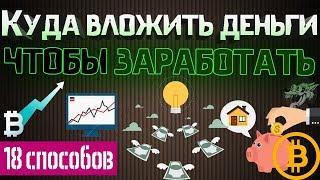 видео Куда инвестировать деньги - ТОП 10