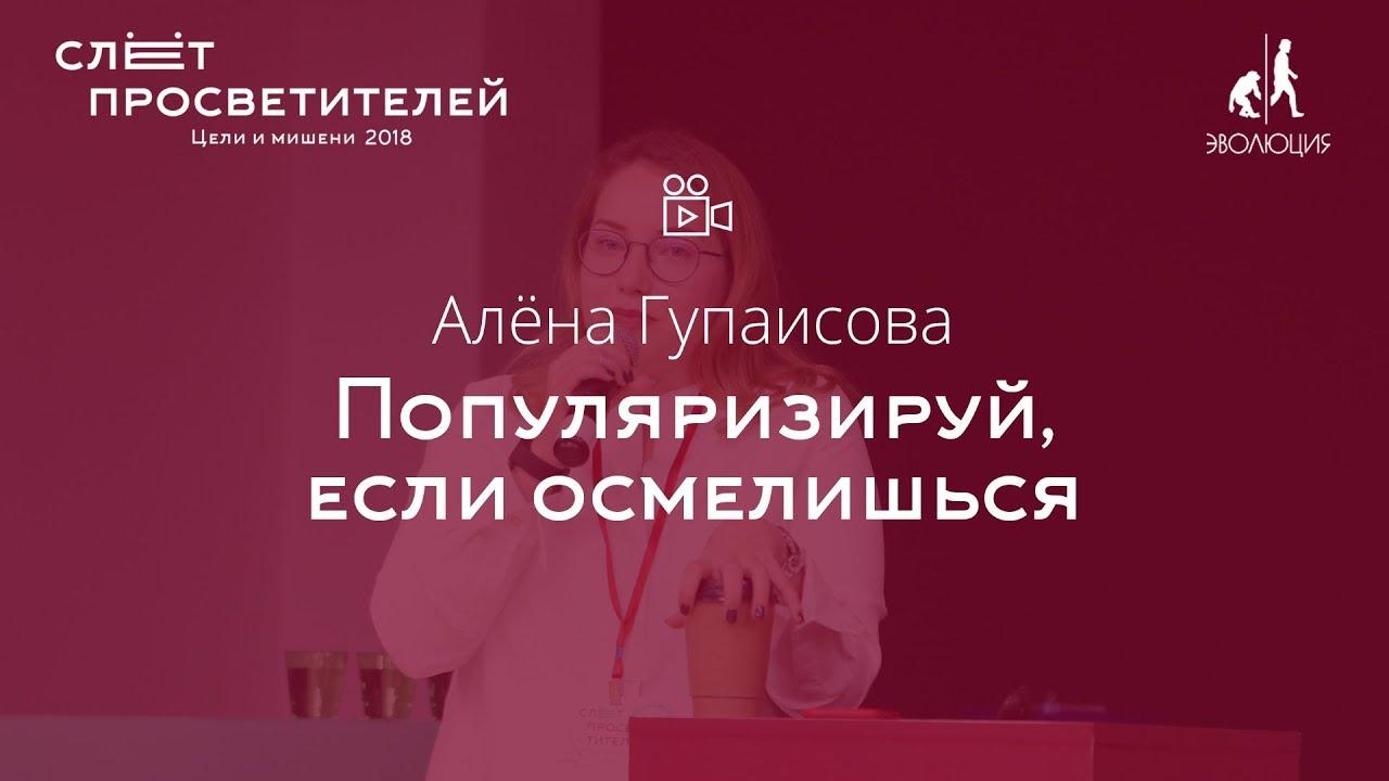 Алёна Гупаисова «Популяризируй, если осмелишься»
