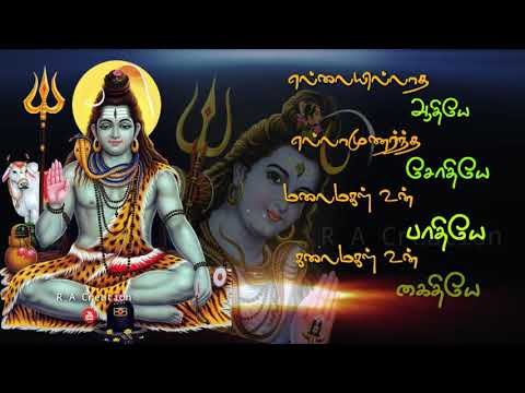 Lord Shiva song /🙏🙏🙏 / Tamil whatsapp status / video / Mahadev song / siva sivaya potri