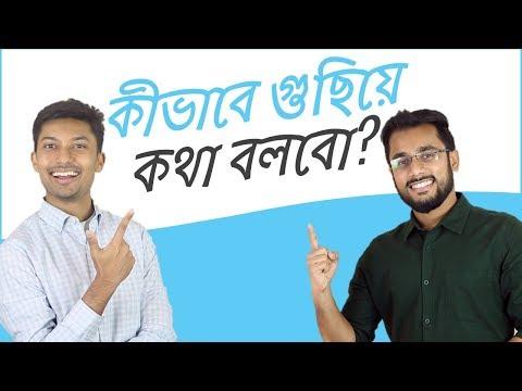 কীভাবে গুছিয়ে কথা বলতে হয় 😄 Speaking Tips | Sadman Sadik (সাদমান সাদিক) Ft. StyleHut