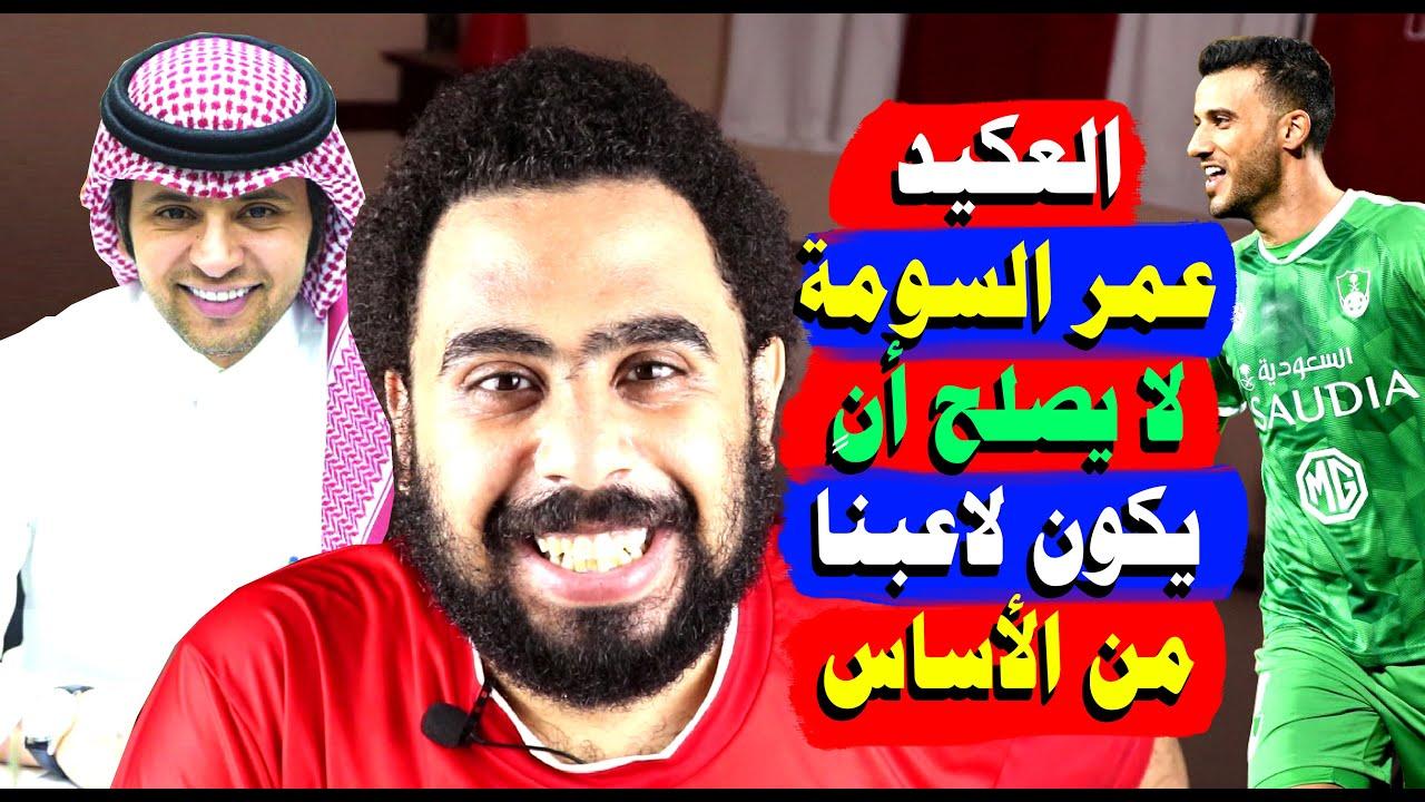 عمر السومة لا يصلح أن يكون لاعبًا هكذا كان تعليق أحمد الفهيد على تألق السومة بمباراة الأهلي والاتحاد