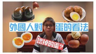 弟弟跟你講外國人對這些『蛋』的看法! 壞掉的蛋?