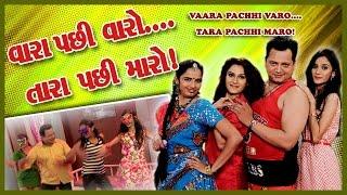 VAARA PACHHI VARO.. TARA PACHHI MARO! - Superhit Comedy Gujarati Full Natak 2015