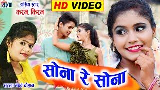 Kiran Chauhan | Karan Chauhan | Sarla Gandharw | Cg Song | Sona Re Sona | Chhattisgarhi Gana
