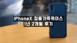 아이폰X 정품 가죽케이스 1년 2개월 사용후기