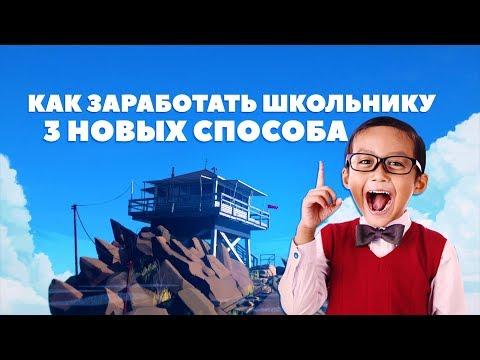 Видео Заработка в интернете школьнику