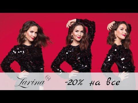 "До 31 января скидка 20% на все в магазине ""ZARINA"""