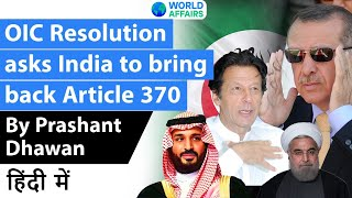 OIC Resolution asks India to bring back Article 370 and Article 35A Current Affairs 2020 #UPSC #IAS