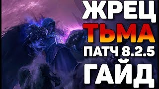 🎆Жрец ТЬМА гайд БФА PVE патч 8.2.5 WOW Battle for Azeroth🎆