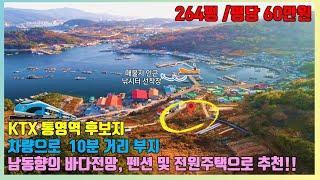 [No.2017]통영토지매매 KTX 역사 후보지와 차량…