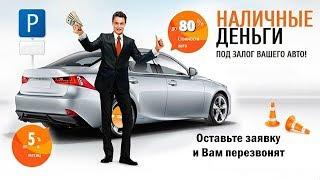Деньги срочно под залог авто (птс)