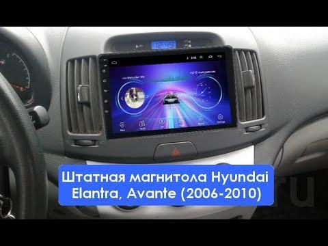 Штатная магнитола Hyundai Elantra, Avante (2006-2010) Android TA052