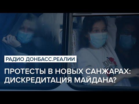 Протесты в Новых Санжарах: дискредитация Майдана? | Радио Донбасс Реалии